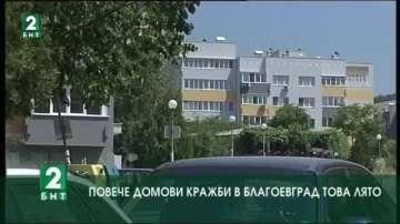 Повече домови кражби в Благоевград това лято