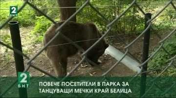 Повече посетители в Парка за танцуващи мечки край Белица