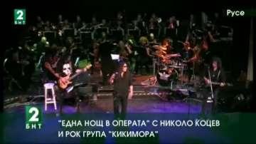 """""""Една нощ в операта"""" с Николо Коцев и рок група """"Кикимора"""""""