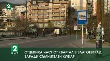 Отцепиха част от квартал в Благоевград заради изоставен куфар