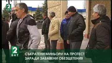 Съкратени миньори на протест заради забавени обезщетения