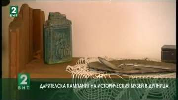 Дарителска кампания на историческия музей в град Дупница
