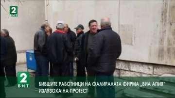 """Бившите работници на фалиралата фирма """"Виа Апия"""" излязоха на протест"""