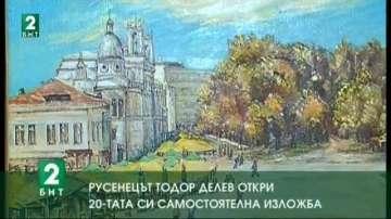 Русенецът Тодор Делев откри 20-ата си самостоятелна изложба