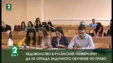 Недоволство в Русенския университет – да не отпада задочното обучение по право
