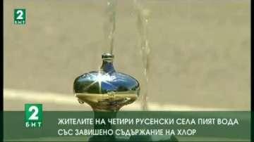 Жителите на четири русенски села пият вода със завишено съдържание на хлор