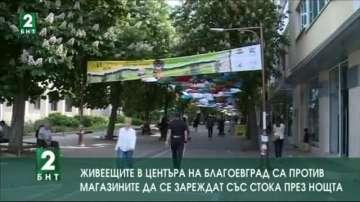 Жители на Благоевград са против магазините да се зареждат със стока през нощта