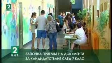Започна приемът на документи за кандидатстване след 7 клас