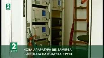 Нова апаратура ще  замерва чистотата на въздуха в Русе