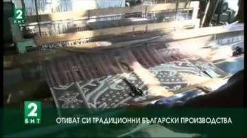 Отиват си традиционни български производства