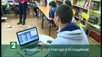 Ученици от Русе учат що е то кодиране