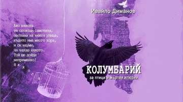 Колумбарий за птици и мъртви илюзии