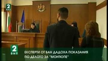 """Експерти от БАН дадоха показания по новото дело за """"Монтюпе"""""""