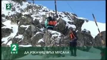 Да изкачиш връх Мусала