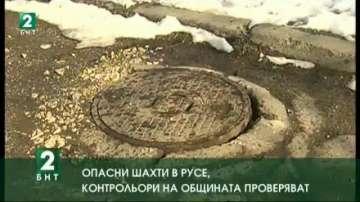Опасни шахти в Русе, контрольори на Общината проверяват сигнали на граждани