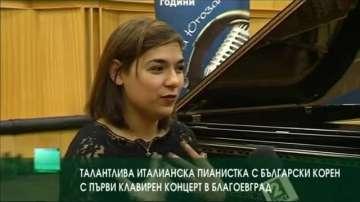 Талантлива италианска пианистка с български корен, с първи концерт в Благоевград