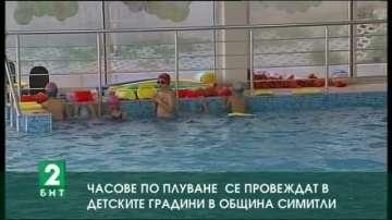 Часове по плуване се провеждат в детските градини в община Симитли