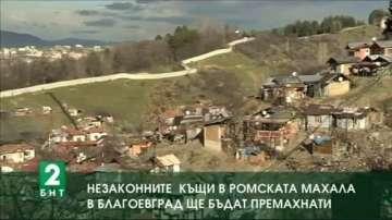 Незаконните  къщи в ромската махала в Благоевград ще бъдат премахнати