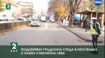 Подобряват градската среда в Кюстендил с близо 5 милиона лева