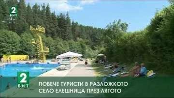 Повече туристи в разложкото село Елешница през това лято