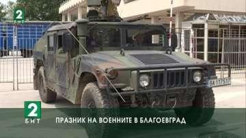 Ден на отворените врати в благоевградското военно формирование