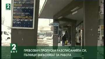 Превозвач пропуска разписанията си, пътници закъсняват за работа