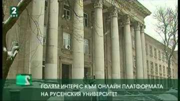 Голям интерес към онлайн платформата в Русенския университет