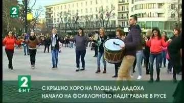 С кръшно хоро на площада дадоха начало на фолклорното надиграване в Русе