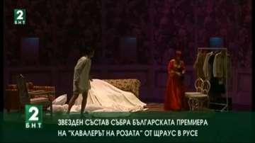 """Звезден състав събра българската премиера на операта """"Кавалерът на розата"""""""