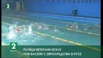 Плувци ветерани искат нов басейн с евросредства в Русе