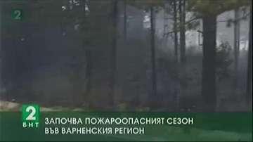 Засилват мерките за пожарна безопасност във Варненския регион