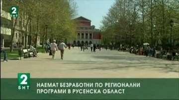 Работодателите в Русе най-плахи при наемане на служители