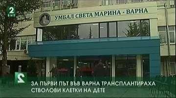 За първи път във Варна трансплантираха стволови клетки на дете