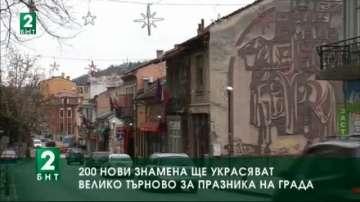 200 нови знамена ще украсяват Велико Търново за празника на града