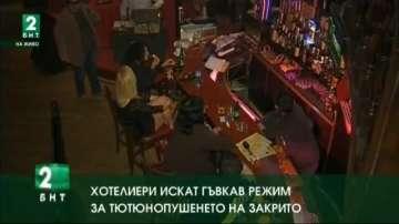 Хотелиери искат гъвкав режим за тютюнопушенето на закрито