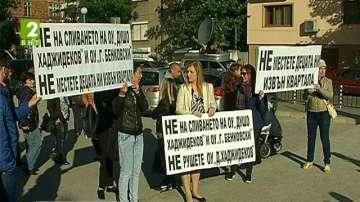 Протест срещу сливане на две училища в Пловдив