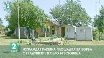 Изграждат ракетна площадка за борба с градушките в село Брестовица