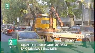 130 репатрирани автомобила за седмица в Пловдив