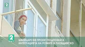 Швейцарски проект подпомага интеграцията на ромите в Пловдивско
