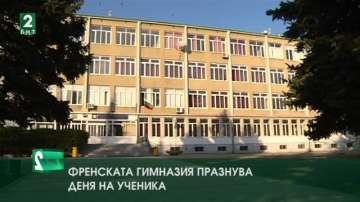Френската гимназия във Варна празнува деня на ученика