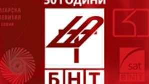 Българската национална телевизия на 50 години!