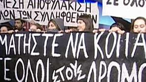Протестите в Гърция