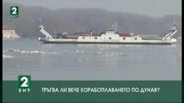 Тръгва ли вече корабоплаването по Дунавa?