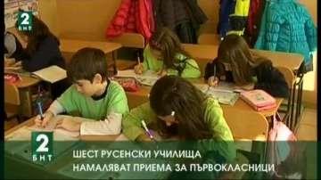 Шест русенски училища намаляват приема на първокласници