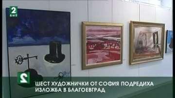 Шест художнички от София подредиха изложба в Благоевград