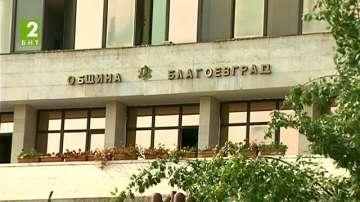 Дарение за Общината в Благоевград