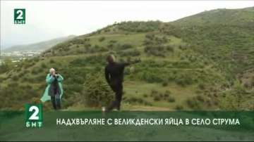 Надхвърляне с великденски яйца в село Струма