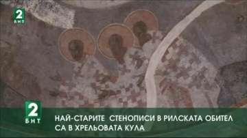 Най-старите стенописи в Рилската обител са в Хрельовата кула