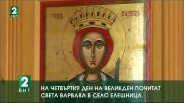 На четвъртия ден на Великден почитат Света Варвава в село Елешница