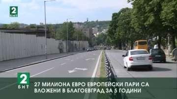 27 милиона евро европейски пари са вложени в Благоевград за последните 5 години